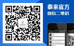 泰来化工微信二维码