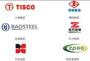 不锈钢行业经典客户