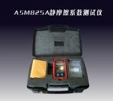 ASM825A静摩擦系数测试仪