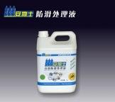 瓷砖防滑剂(液)5升装