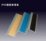 PVC塑胶防滑条